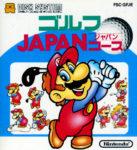 Famicom Golf Japan Course Box