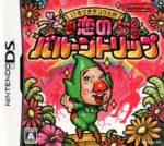 Irodzuki Tingle no Koi no Balloon Trip Box
