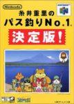 Itoi Shigesato no Bass Tsuri No. 1 Ketteihan Box