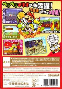 Paper Mario - The Thousand-Year Door Japanese Box Back