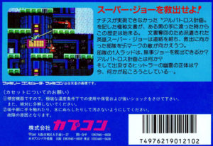 Bionic Commando Japanese Box Back