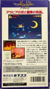 Disney's Aladdin Super Famicom Box Back