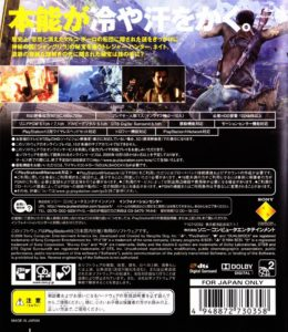 Uncharted 2 - Among Thieves Japanese Box Back