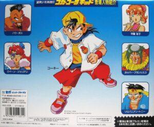 Game Gear Coca Cola Japanese Box Back