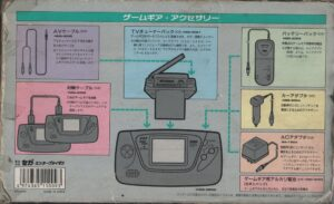 Game Gear Japanese Box Back