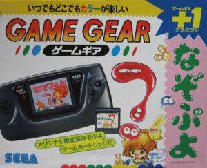 Game Gear Nazo Puyo Bundle Japanese Box