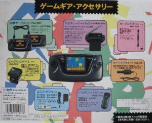 Game Gear Nazo Puyo Bundle Japanese Box Back