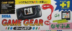 Game Gear Nazo Puyo Bundle Japanese Box Side