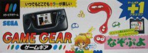 Game Gear Nazo Puyo Bundle Japanese Box Top
