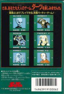 Magic Darts Famicom Box Back