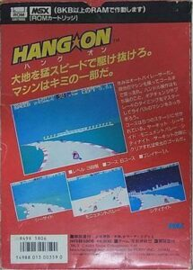Hang-On MSX Box Back
