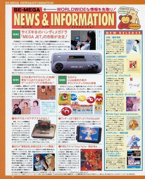 Mega Jet Beep Magazine